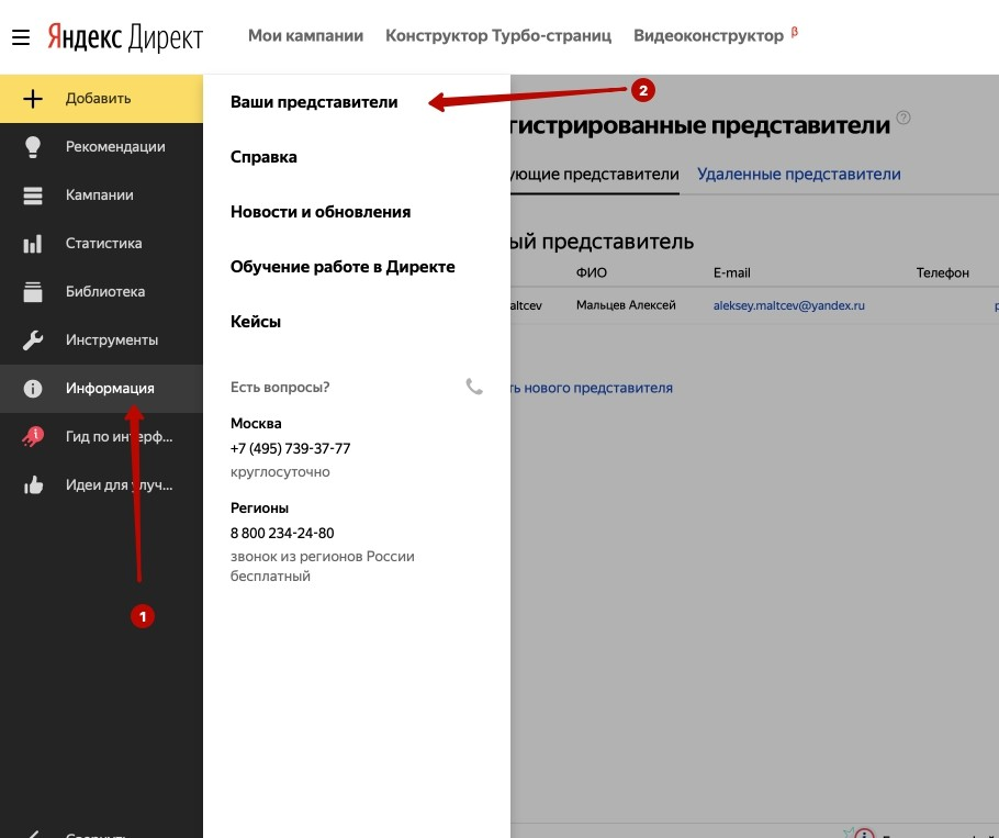 Как дать гостевой доступ в Яндекс Директ