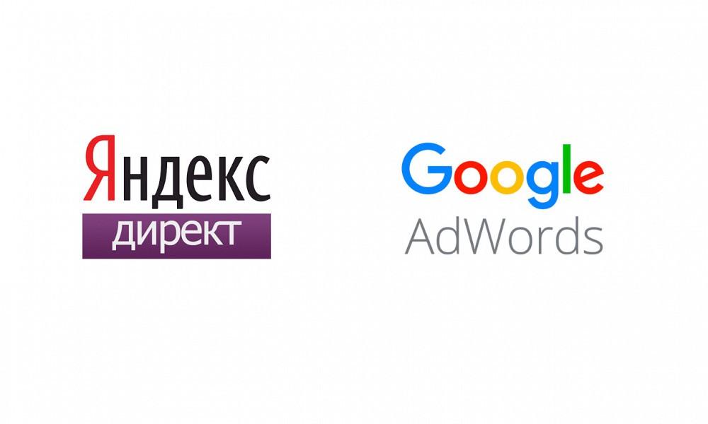 Где и какая контекстная реклама лучше. Выбрать Яндекс Директ или Google AdWords главное фото