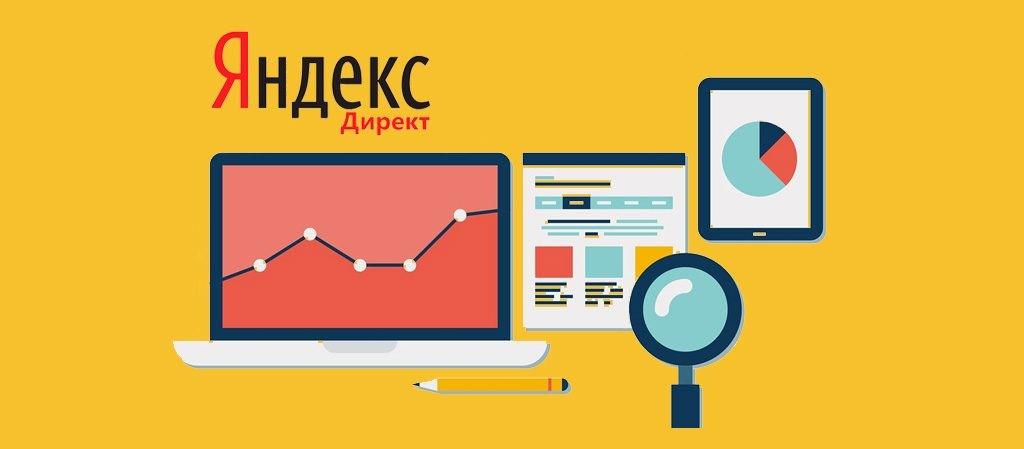 Как пройти модерацию в Яндекс Директ главное фото