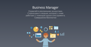 бизнес менеджер (Business manager) фейсбук